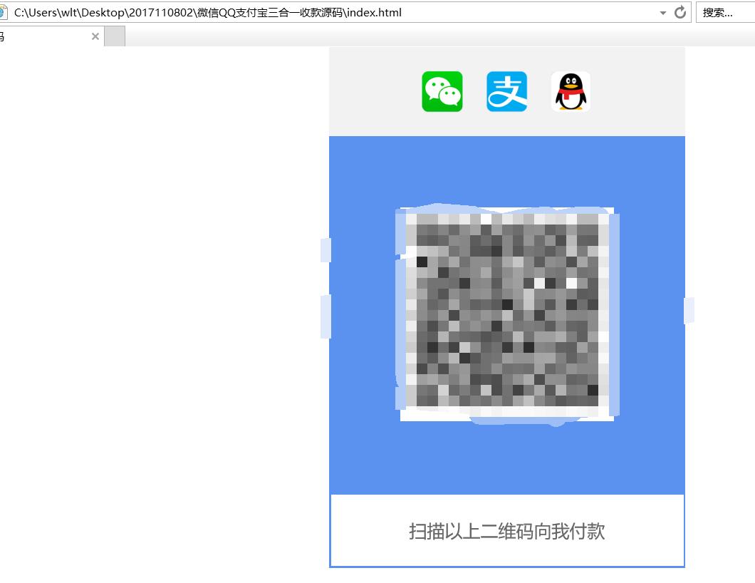 【html源码】支付宝微信QQ三合一收款源码