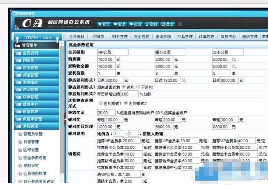强大的会员网络管理系统 推广注册赚钱源码完美运营版 支持店铺 26套前台模板下载
