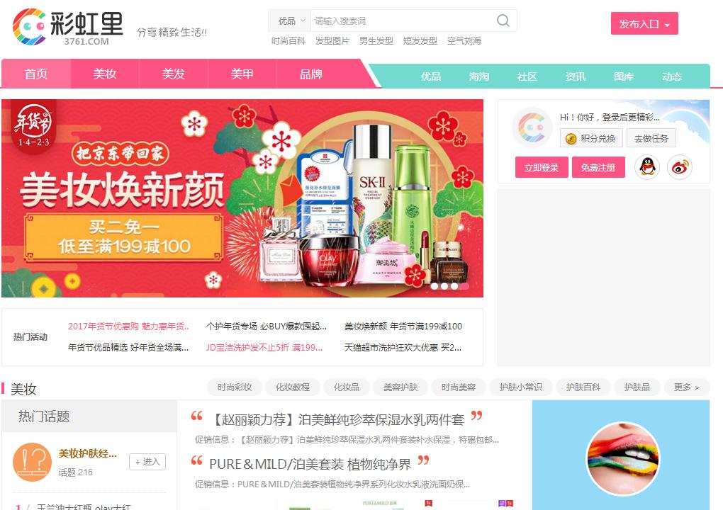 彩虹里美发美妆美甲垂直细分行业网站前端模板html源码分享