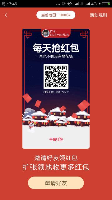 千米红包 手机每天免费抢红包