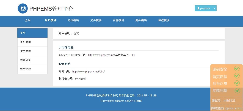 PHPEMS在线模拟考试系统 v4.0