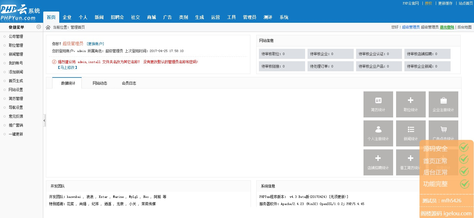 PHP云人才系统(phpyun) v4.3