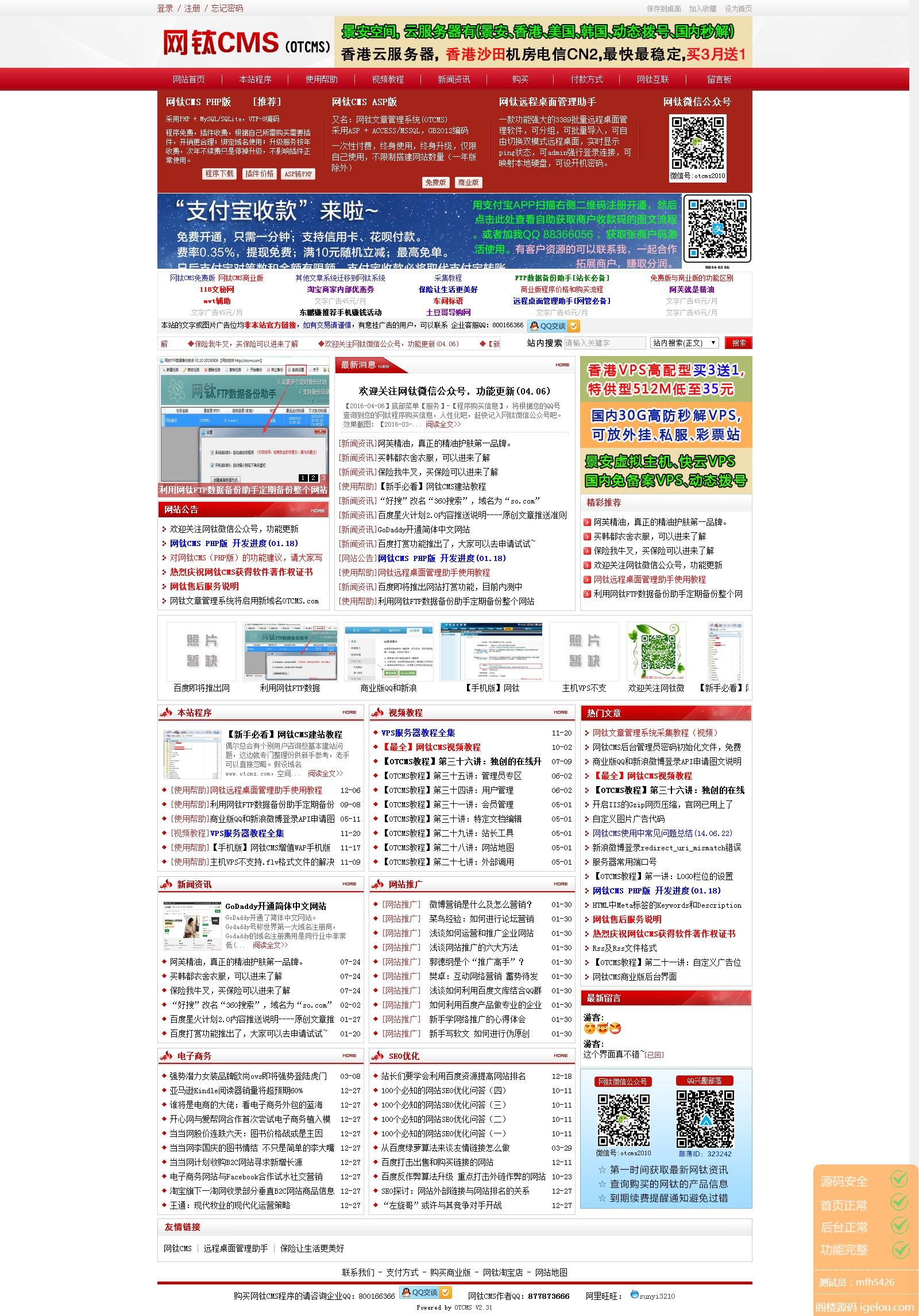 网钛CMS(OTCMS) PHP版 v2.31
