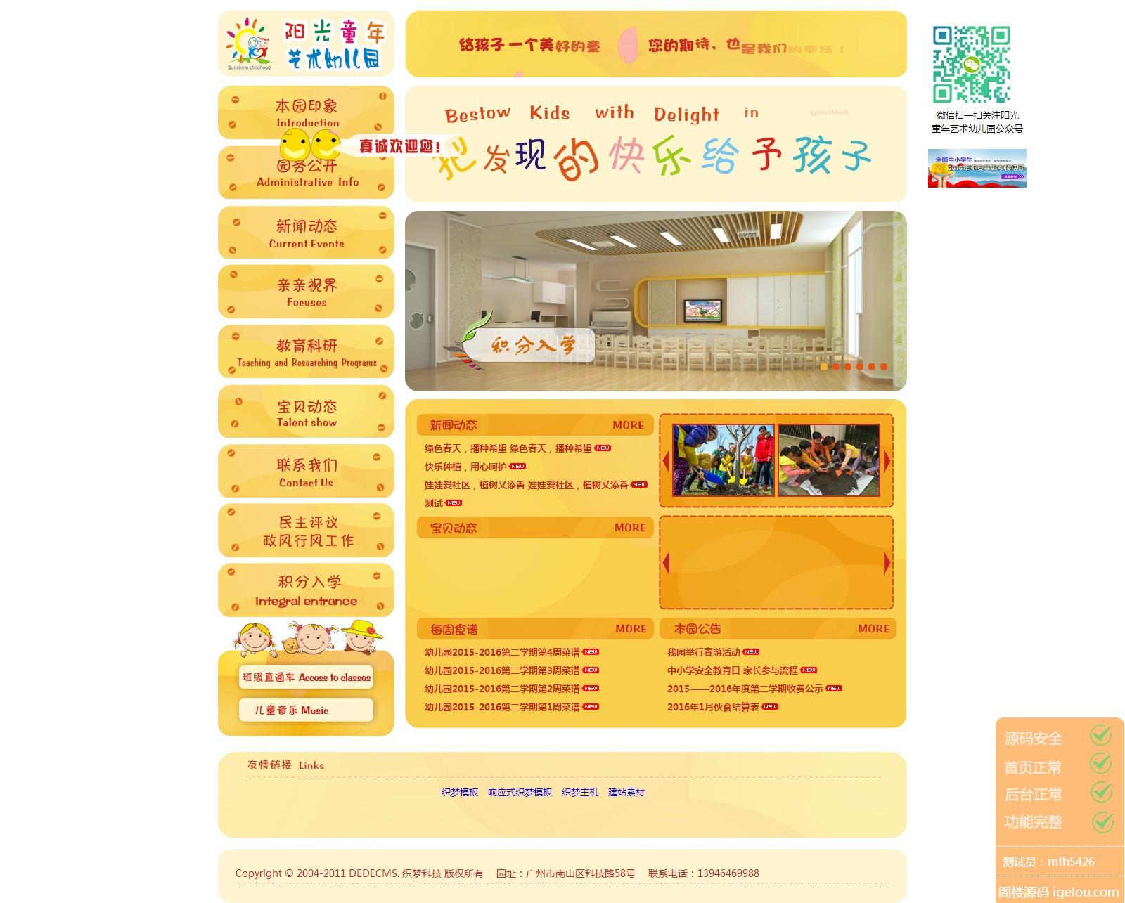 最新橙色可爱幼儿园儿童教育培训网站源码
