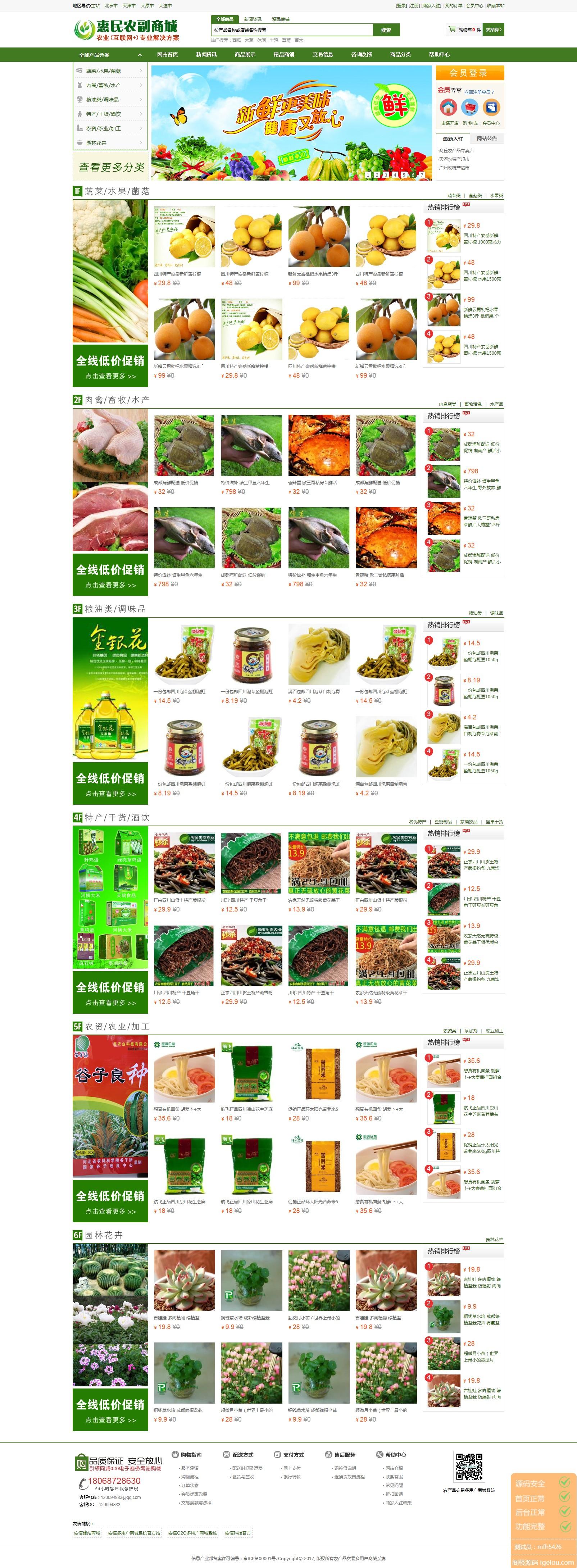 农产品交易多用户商城系统
