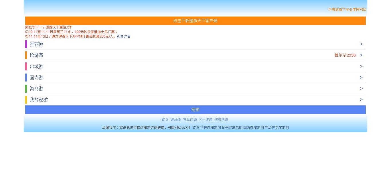 仿中青旅遨游网手机wap旅游网站模板源码