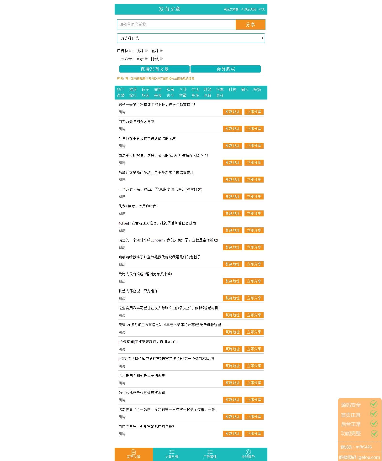 微信广告植入掌上推广源代码6.25更新整合