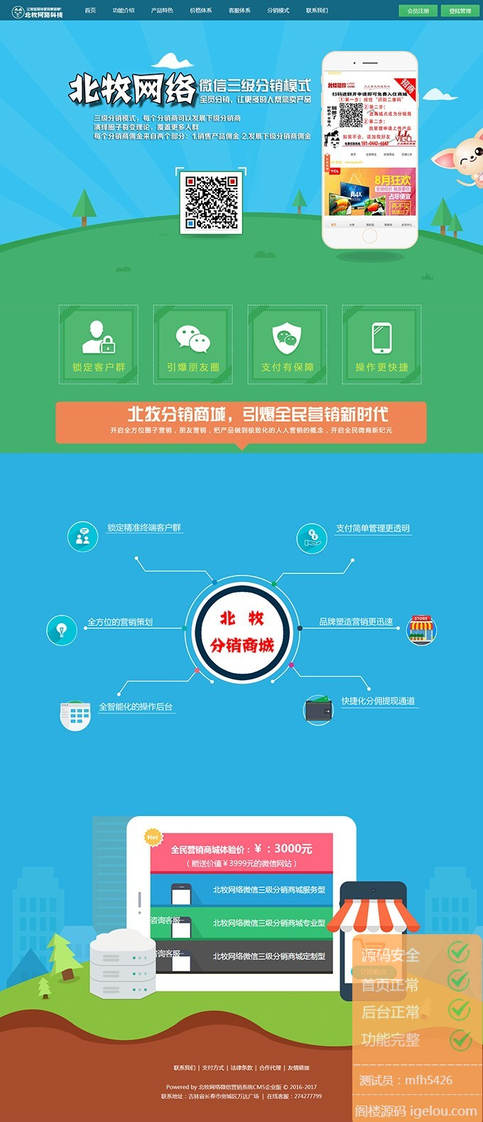 微信三级分销系统源码 北牧网络科技微信营销系统CMS