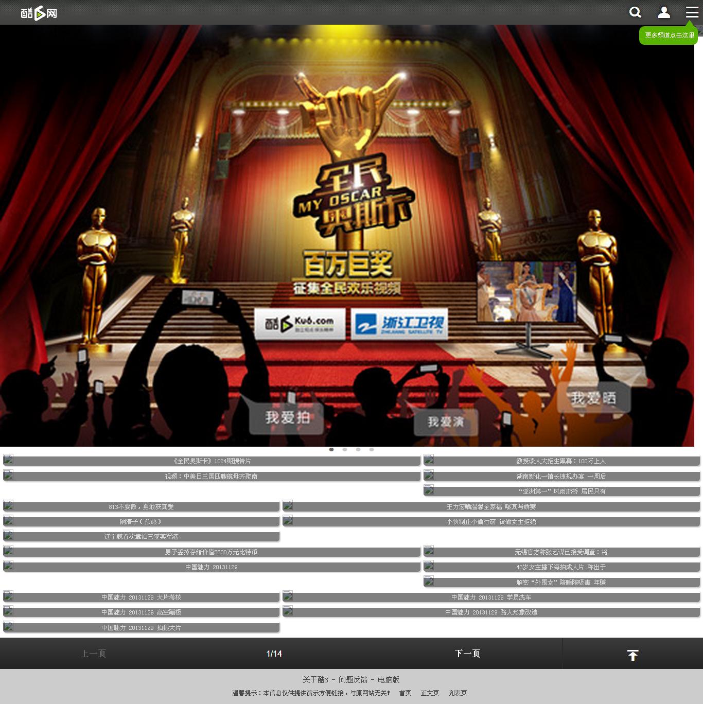 仿手机酷6网微官网手机wap视频网站模板-懒人模板【www.lanrenmb.com】.png