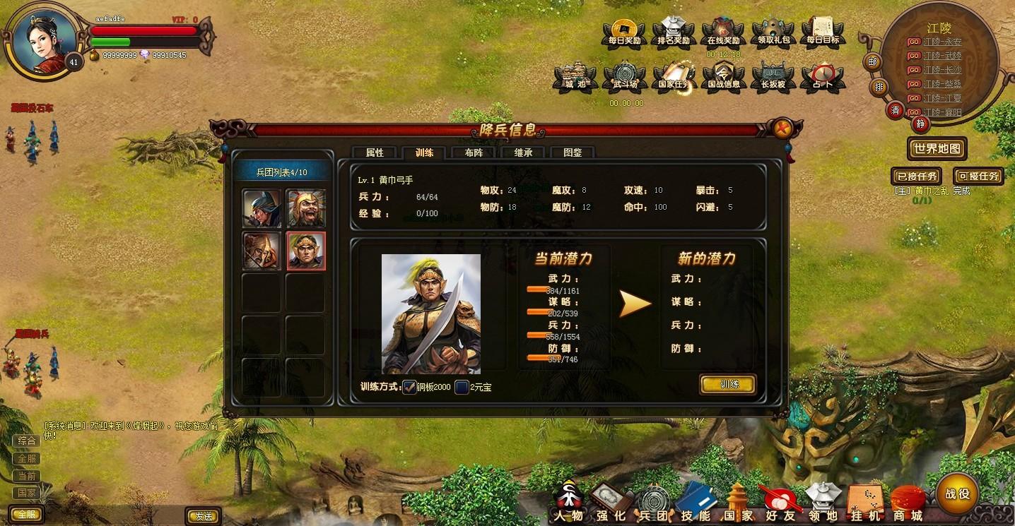 Firefly+AS3回合制RPG网页游戏《烽烟OL》v1.0服务器端源码下载!