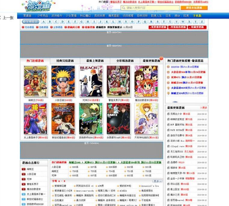 最新爱漫画imanhua.com源码打包下载,帝国CMS内核高仿,漫画在线观看源码+火车头采集