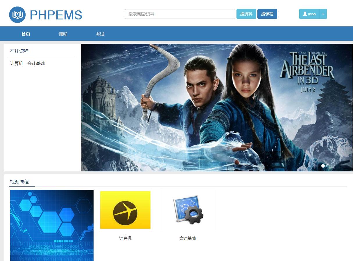 PHPEMS - 开源免费的PHP无纸化模拟考试系统