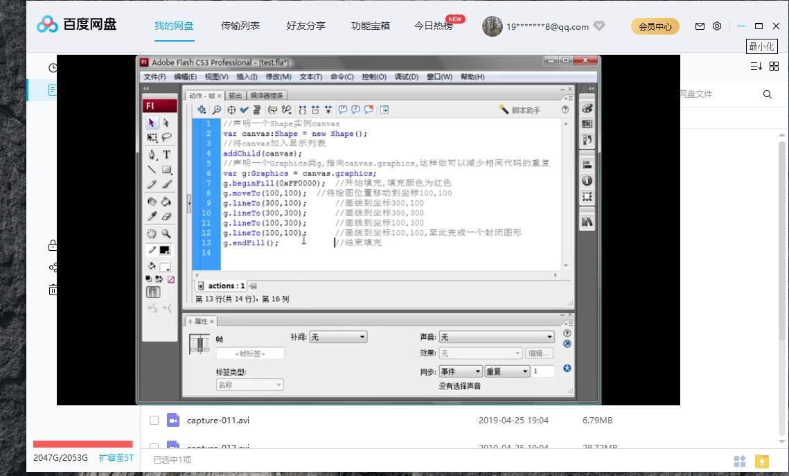 ActionScript3.0完全自学视频教程
